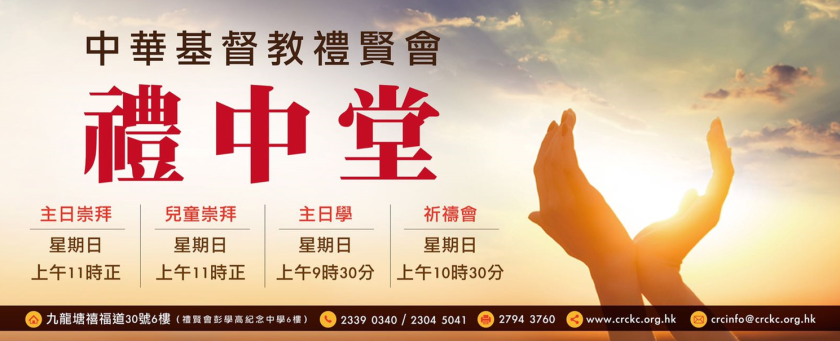2019-12-01 17_27_45-禮中堂 Banner_2017  -  Protected View - PowerPoint.png